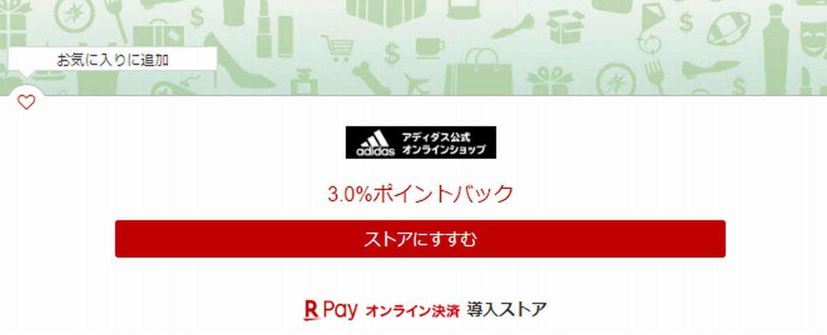 アディダス(adidas)は、楽天のポイントサイト「楽天リーベイツ」経由の利用で楽天ポイントが貯まる!