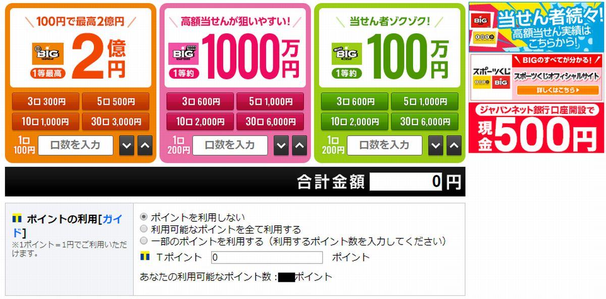 Yahoo!totoならTポイント支払いも可能!