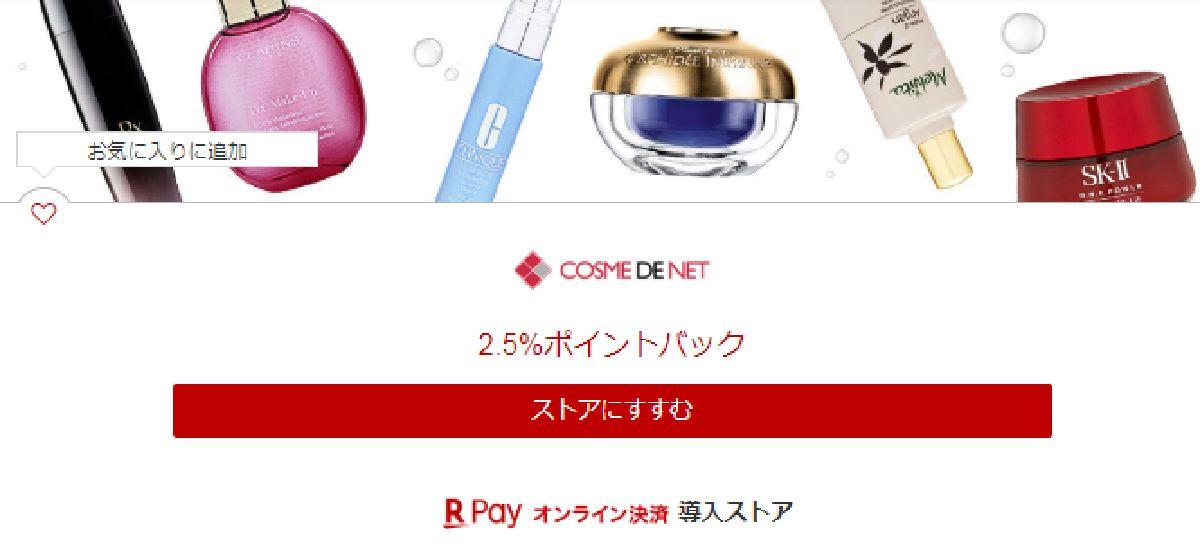 コスメデネット(COSME DE NET)利用におすすめのポイントサイト