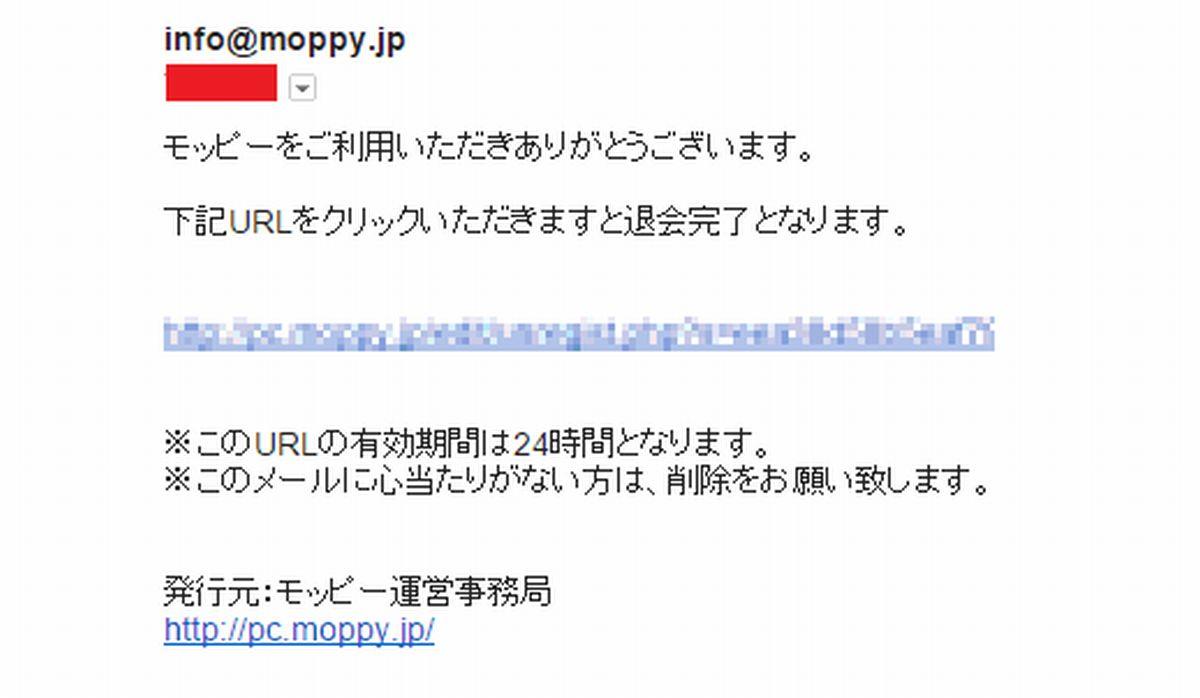 モッピー退会⑤