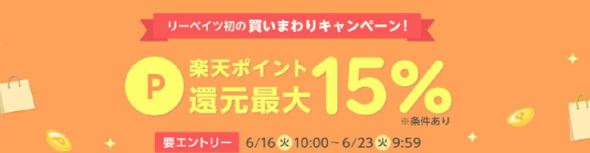 【楽天リーベイツ】最大15%還元!Rebates初の買いまわりキャンペーン実施!