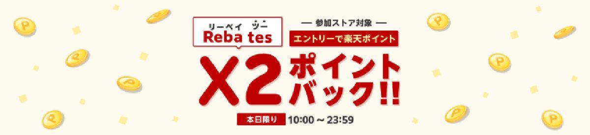 【楽天Rebates】1日限り!対象ストアの還元率が2倍になるリーベイツーキャンペーン開催!