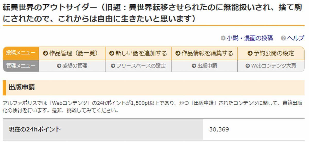 アルファポリスの書籍化申請(出版申請)