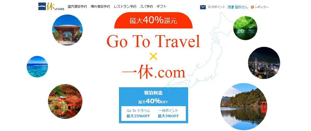 一休.com/Goto
