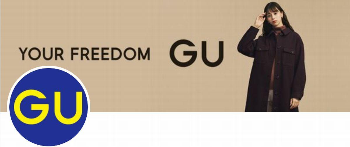 GU(ジーユー)はどのポイントサイト経由がお得なのか比較してみた!