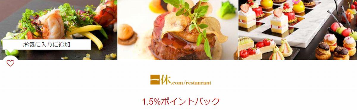 一休.comレストランで予約するなら楽天リーベイツを必ず経由しよう!