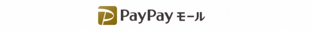 PayPayモールはどのポイントサイト経由がお得なのか比較してみた!
