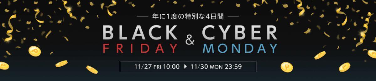 楽天リーベイツ/Black Friday & Cyber Monday