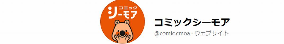 【コミックシーモア】はどのポイントサイトが1番還元率が高いか調査してみた!