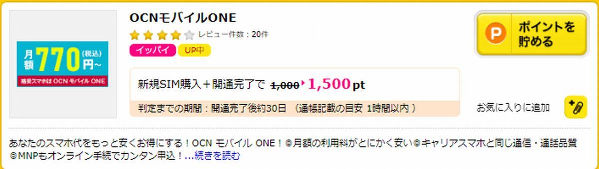 OCNモバイルONE ポイントサイト経由