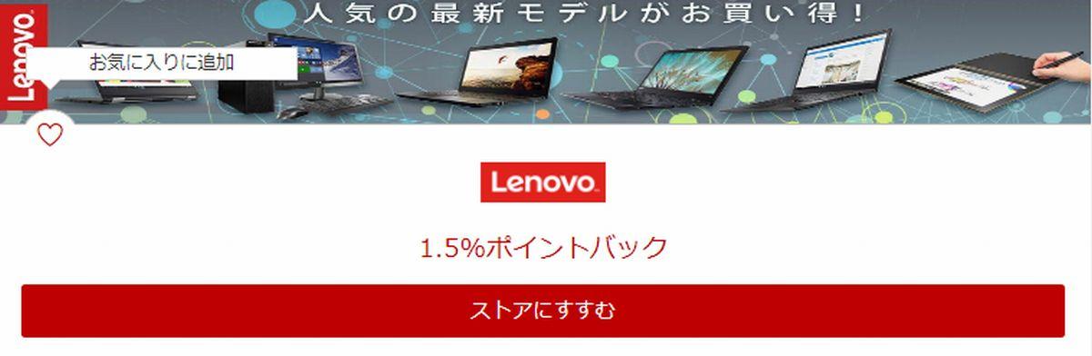 レノボは、楽天のポイントサイト「楽天リーベイツ」利用で楽天ポイントが貯まる!