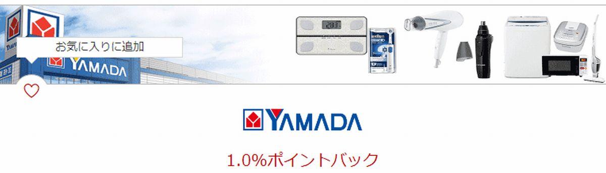 ヤマダ電機は、楽天のポイントサイト「楽天リーベイツ」利用で楽天ポイントが貯まる!