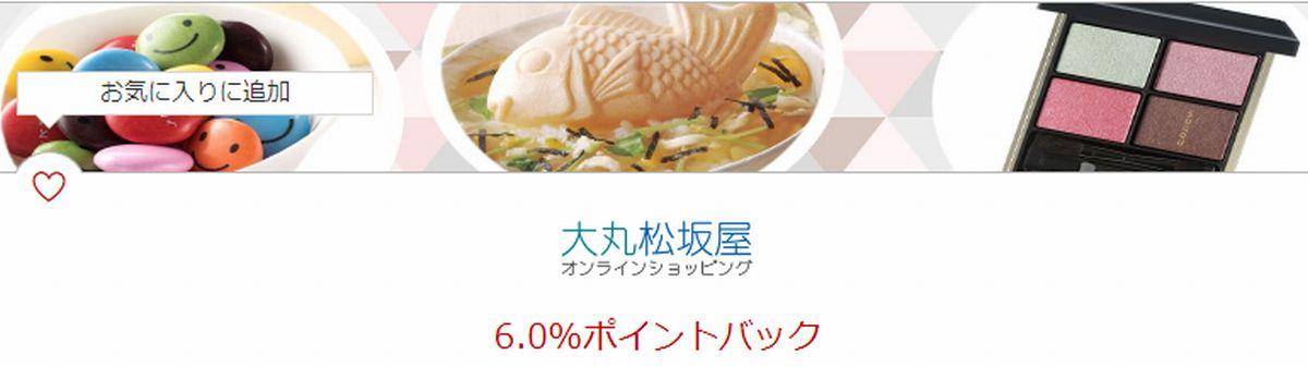 大丸松坂屋は、楽天のポイントサイト「楽天リーベイツ」利用で楽天ポイントが貯まる!