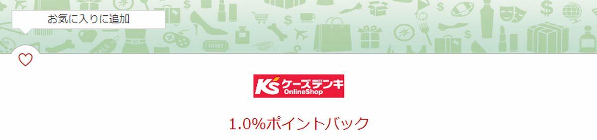 ケーズデンキは、楽天のポイントサイト「楽天リーベイツ」利用で楽天ポイントが貯まる!