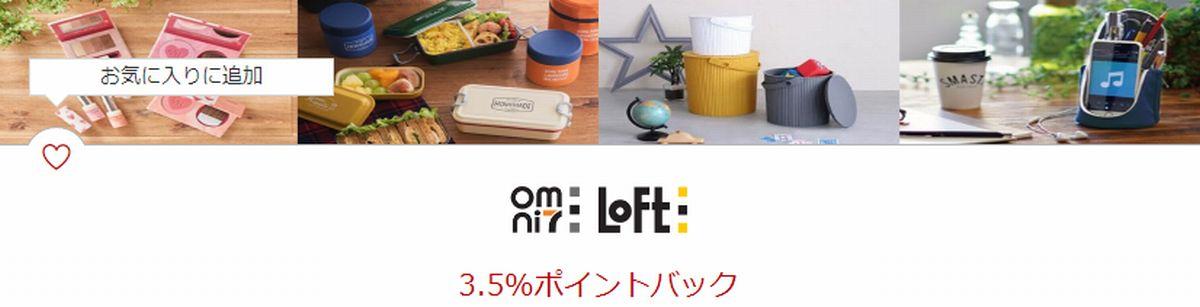 ロフト(LoFt)は、楽天のポイントサイト「楽天リーベイツ」利用で楽天ポイントが貯まる!