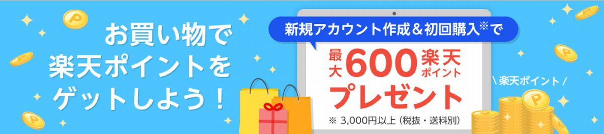 楽天リーベイツはインフルエンサーの紹介リンクを経由すると600円相当の楽天ポイントが貰える!