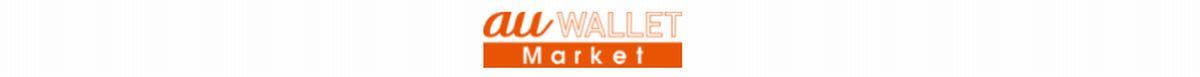 auウォレット(au WALLET Market)はどのポイントサイト経由がお得なのか比較してみました。