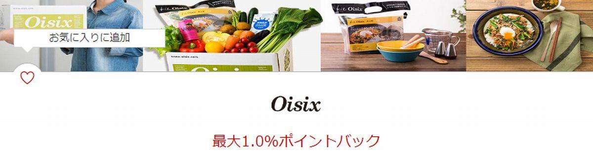 オイシックス(Oisix)は、楽天のポイントサイト「楽天リーベイツ」利用で楽天ポイントが貯まる!