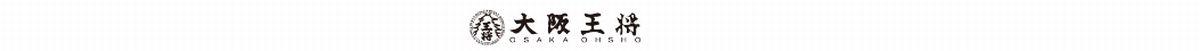大阪王将はどのポイントサイト経由がお得なのか比較してみた!