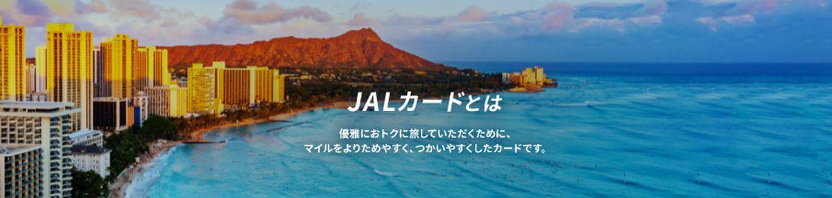 JALカードはどのポイントサイト経由がお得なのか比較してみた!