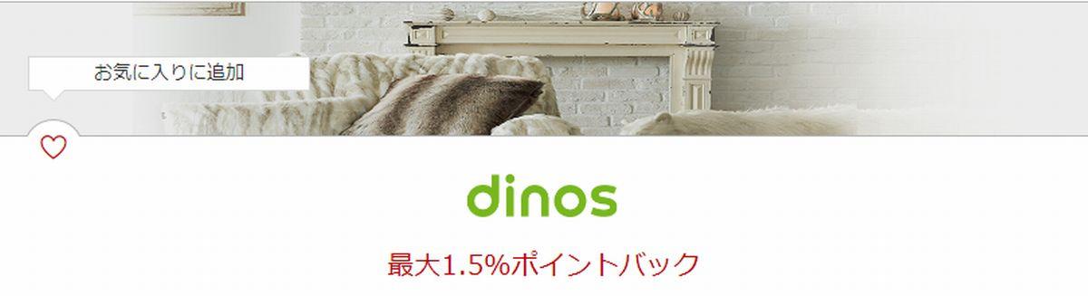 ディノス(dinos)は、楽天のポイントサイト「楽天リーベイツ」利用で楽天ポイントが貯まる!