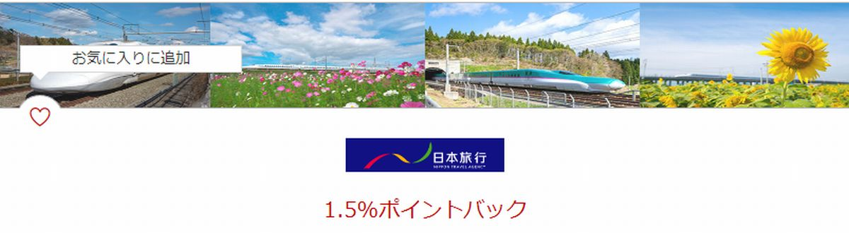 日本旅行は、楽天のポイントサイト「楽天リーベイツ」利用で楽天ポイントが貯まる!