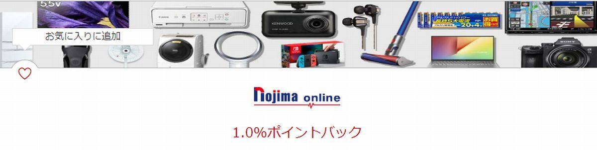 ノジマオンライン(nojima online)は、楽天のポイントサイト「楽天リーベイツ」利用で楽天ポイントが貯まる!