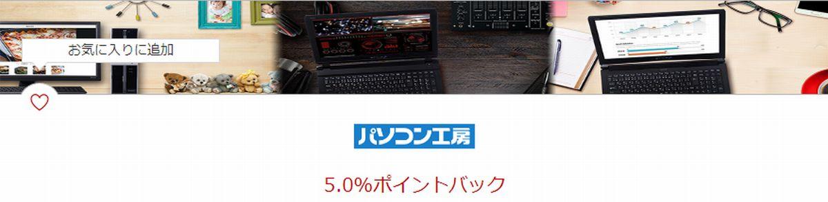 パソコン工房は、楽天のポイントサイト「楽天リーベイツ」利用で楽天ポイントが貯まる!