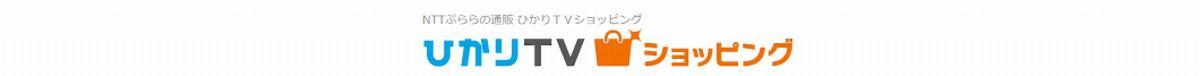 ひかりTVショッピングはどのポイントサイト経由がお得なのか比較してみた!