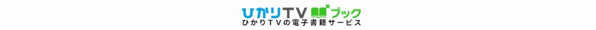ひかりTVブックはどのポイントサイト経由がお得なのか比較してみた!