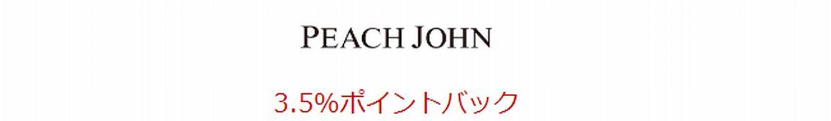 ピーチ・ジョンは、楽天のポイントサイト「楽天リーベイツ」利用で楽天ポイントが貯まる!