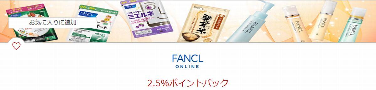 ファンケルは、楽天のポイントサイト「楽天リーベイツ」利用で楽天ポイントが貯まる!