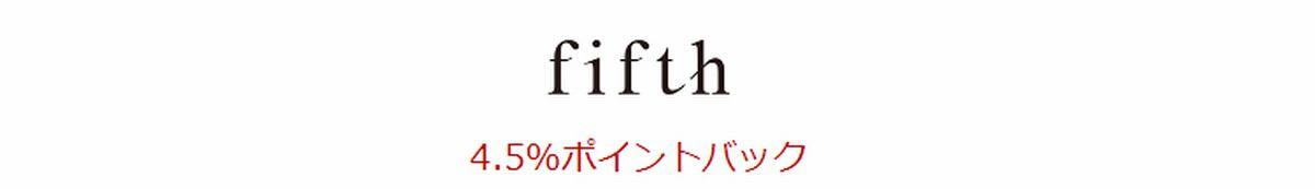 フィフス(fifth)は、楽天のポイントサイト「楽天リーベイツ」利用で楽天ポイントが貯まる!