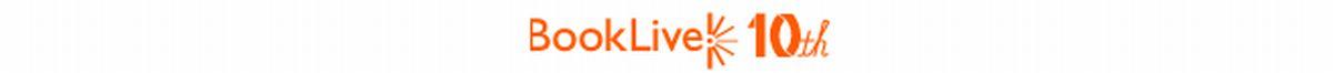 BookLive(ブックライブ)はどのポイントサイト経由がお得なのか比較してみた!