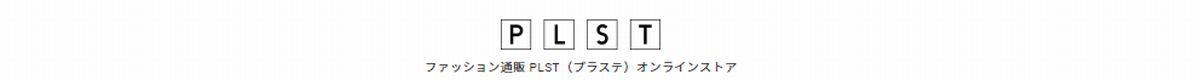 PLST(プラステ)はどのポイントサイト経由がお得なのか比較してみた!