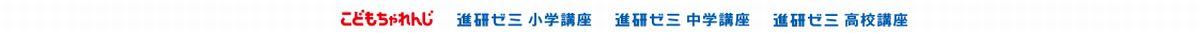 【進研ゼミ】どのポイントサイト経由がお得なのか比較してみた!