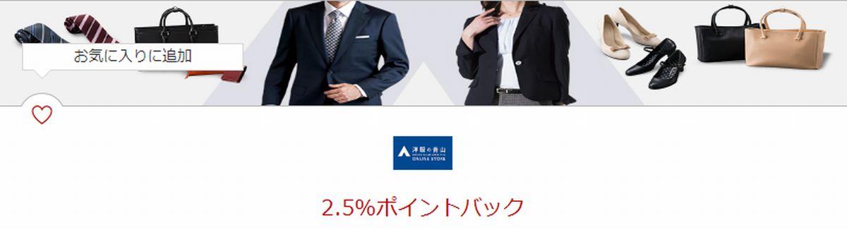 洋服の青山は、楽天のポイントサイト「楽天リーベイツ」利用で楽天ポイントが貯まる!