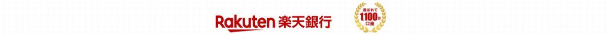 楽天銀行スーパーローン申し込みはポイントサイト経由がお得!