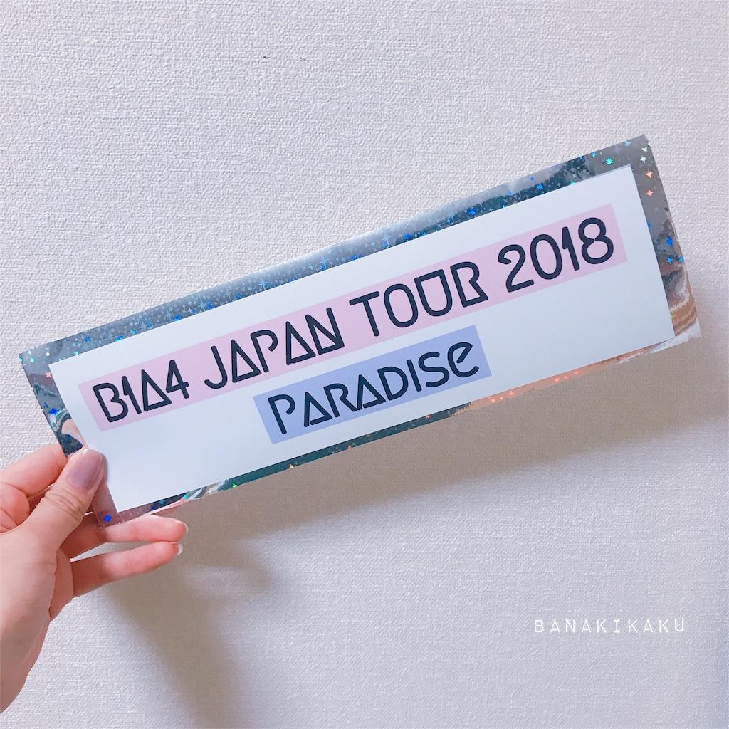 f:id:b1a4gairukarabanagairu:20180402200252j:image