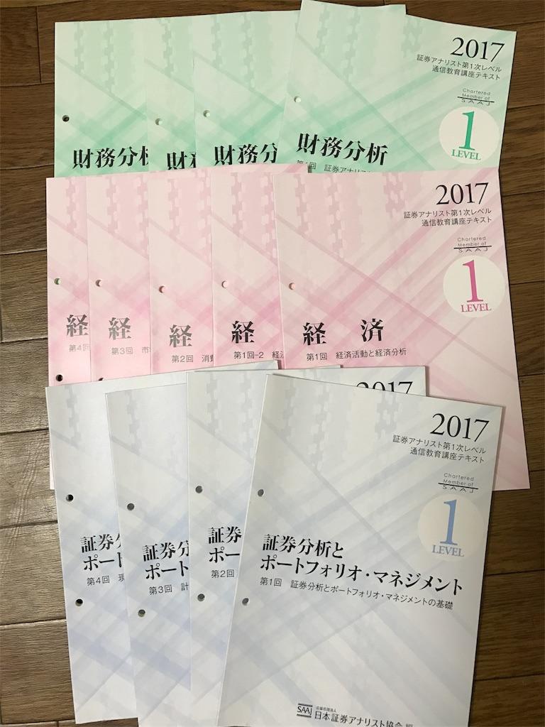 f:id:b747hiroshi:20170814230125j:image