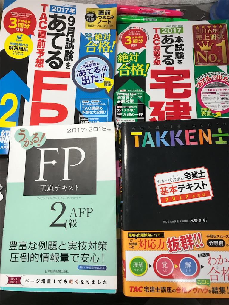 f:id:b747hiroshi:20171018222541j:image