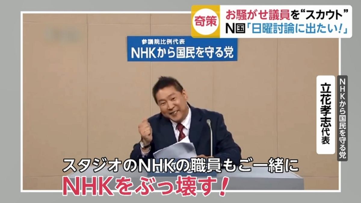 立花 孝志 逮捕 N国党の立花代表が脅迫容疑の容疑者に「警察に頭に来ている」と反論会...
