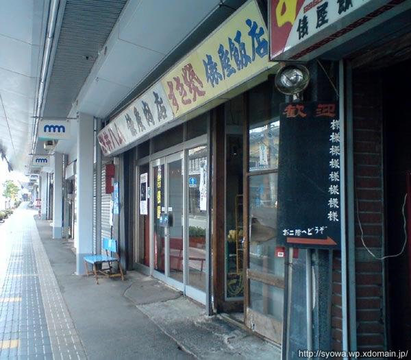 信濃大町駅前から続く古びたアーケードのある商店街を見ながら歩いて行く。町は人が少なく古びて閑散としている。
