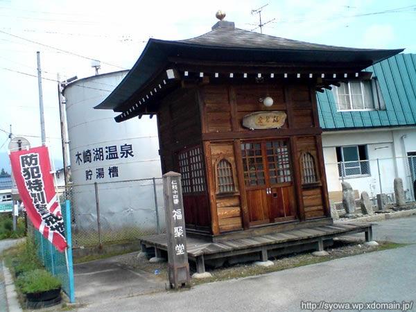 木崎湖温泉の貯湯槽の前に建ってる仁科十四番・福聚堂。