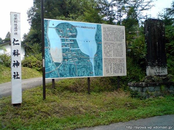 仁科神社入口。 戦国時代に仁科城が木崎湖周囲にあったらしい。その見取り図。