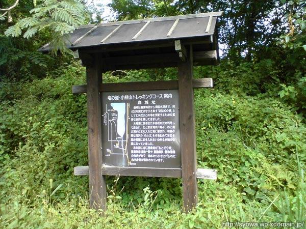 いよいよ塩の道・小熊山トレッキングコースの案内板が出てくる。 この案内板を見る限り、仁科神社周辺が森城址らしい。