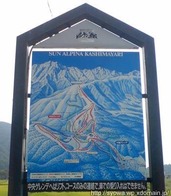昭和後期~平成初期くらいに立てられたんだろうなあって風情のスキー場の看板。