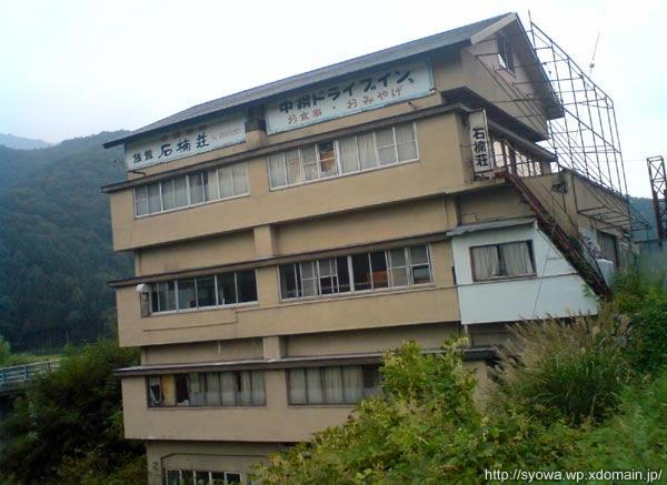 やっと簗場(やなば)駅前につきました。これは簗場駅前にある廃旅館・石楠荘。 ネットで見つけた情報では次のように書いてあった。