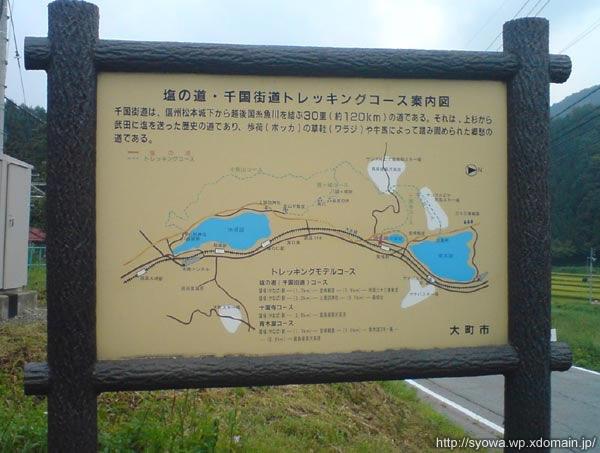 駅前のトレッキングコースの案内板。 私が今回歩いたコースは小熊山コースと、十国寺コースみたい。 その他にも青木湖コースとか、猿ヶ城コースとか、塩の道(千国街道)コースとかあるみたい。