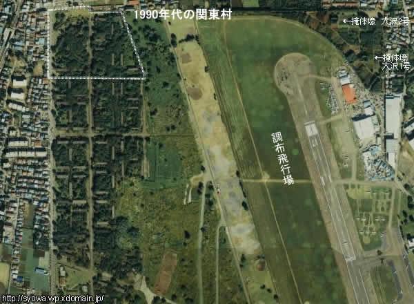 関東村跡地(府中の旧米軍施設)